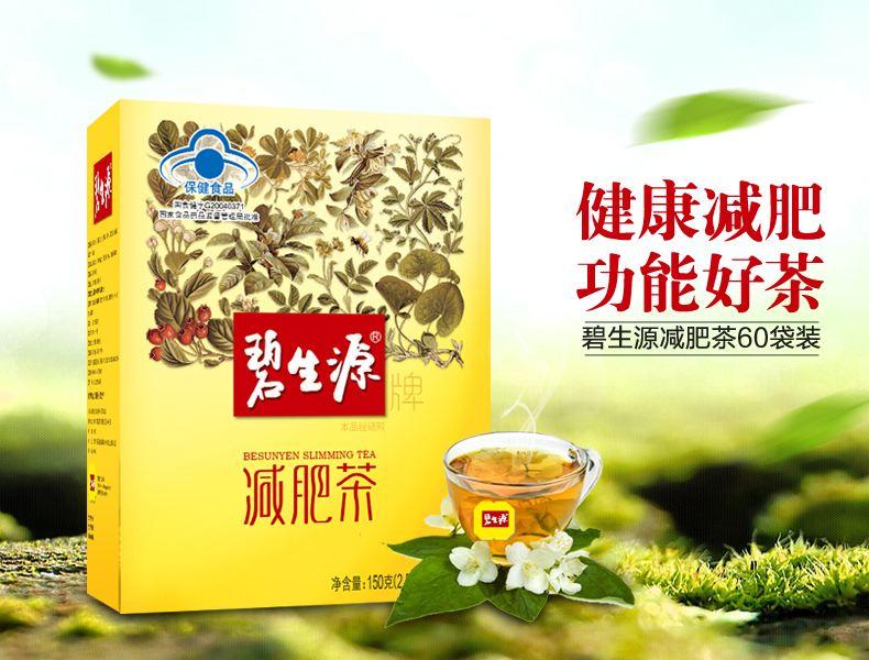 碧生源减肥茶有效果吗