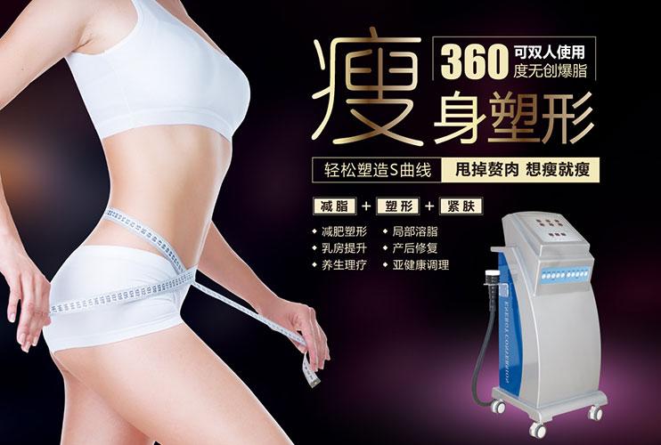 360度爆脂减肥仪