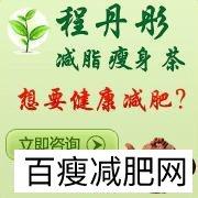 程丹彤减脂茶_减肥药产品_减肥茶排行榜前十(10)名_十强减肥餐